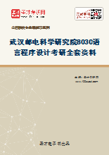 2020年武汉邮电科学研究院803C语言程序设计考研全套资料