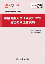 2021年中国地质大学(武汉)829C语言考研全套资料