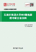 2021年石家庄铁道大学803微机原理考研全套资料