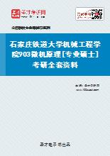 2021年石家庄铁道大学机械工程学院903微机原理[专业硕士]考研全套资料