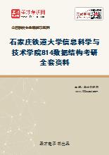 2021年石家庄铁道大学信息科学与技术学院814数据结构考研全套资料