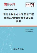 2021年华北水利水电大学信息工程学院967数据结构考研全套资料