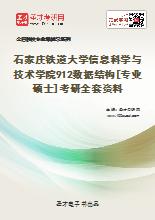 2021年石家庄铁道大学信息科学与技术学院912数据结构[专业硕士]考研全套资料