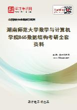 2020年湖南师范大学数学与计算机学院865数据结构考研全套资料