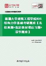 2021年新疆大学建筑工程学院835结构力学基础考研题库【名校真题+指定教材课后习题+章节题库】