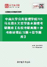 2021年中南大学公共管理学院《725马克思主义哲学基本原理》考研题库【名校考研真题+参考教材课后习题+章节题库】