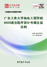 2021年广东工业大学机电工程学院803C语言程序设计考研全套资料