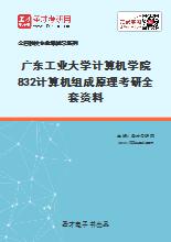 2021年广东工业大学计算机学院832计算机组成原理考研全套资料