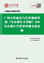 2021年广州大学政治与公民教育学院(马克思主义学院)630马克思主义哲学考研全套资料