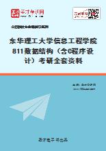 2020年东华理工大学信息工程学院811数据结构(含C程序设计)考研全套资料