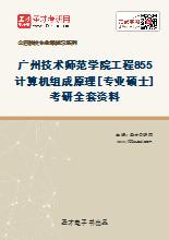 2021年广州技术师范学院工程855计算机组成原理[专业硕士]考研全套资料