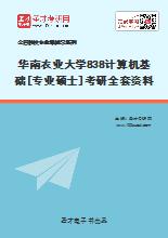 2021年华南农业大学838计算机基础[专业硕士]考研全套资料