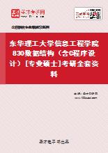 2020年东华理工大学信息工程学院830数据结构(含C程序设计)[专业硕士]考研全套资料