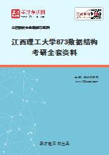 2021年江西理工大学873数据结构考研全套资料