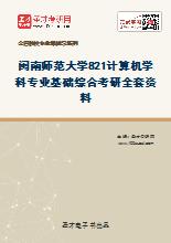2021年闽南师范大学821计算机学科专业基础综合考研全套资料