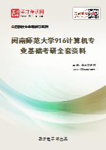 2021年闽南师范大学916计算机专业基础考研全套资料