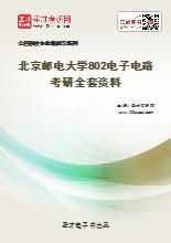 2021年北京邮电大学802电子电路考研全套资料