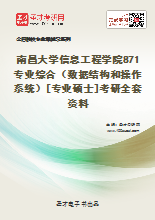 2021年南昌大学信息工程学院871专业综合(数据结构和操作系统)[专业硕士]考研全套资料