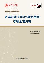 2021年西南石油大学925数据结构考研全套资料