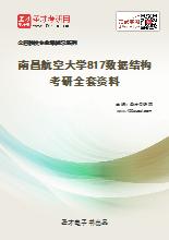 2020年南昌航空大学817数据结构考研全套资料