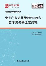 2021年中共广东省委党校981西方哲学史考研全套资料