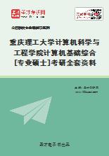 2021年重庆理工大学计算机科学与工程学院计算机基础综合[专业硕士]考研全套资料