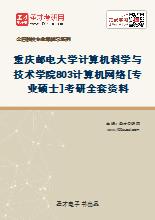 2021年重庆邮电大学计算机科学与技术学院803计算机网络[专业硕士]考研全套资料