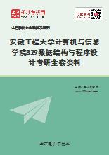 2021年安徽工程大学计算机与信息学院829数据结构与程序设计考研全套资料