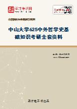 2021年中山大学625中外哲学史基础知识考研全套资料