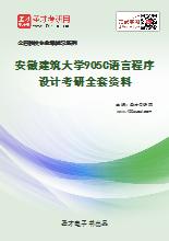 2021年安徽建筑大学905C语言程序设计考研全套资料