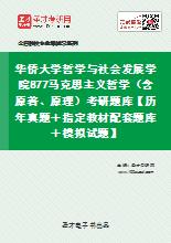 2021年华侨大学哲学与社会发展学院877马克思主义哲学(含原著、原理)考研题库【历年真题+指定教材配套题库+模拟试题】