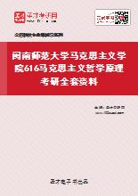 2021年闽南师范大学马克思主义学院616马克思主义哲学原理考研全套资料