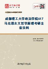 2021年成都理工大学政治学院617马克思主义哲学原理考研全套资料