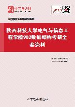2021年陕西科技大学电气与信息工程学院902数据结构考研全套资料