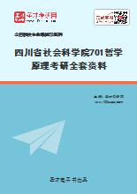 2021年四川省社会科学院701哲学原理考研全套资料
