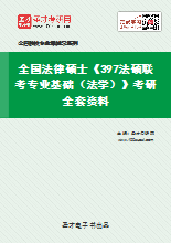 2021年全国法律硕士《397法硕联考专业基础(法学)》考研全套资料