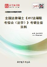 2021年全国法律硕士《497法硕联考综合(法学)》考研全套资料