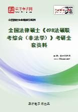 2021年全国法律硕士《498法硕联考综合(非法学)》考研全套资料