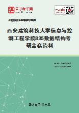 2021年西安建筑科技大学信息与控制工程学院835数据结构考研全套资料