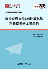2020年西安交通大学820计算机软件基础考研全套资料