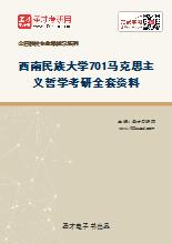 2020年西南民族大学701马克思主义哲学考研全套资料