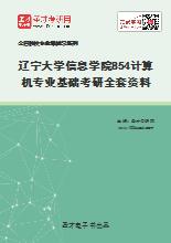 2021年辽宁大学信息学院854计算机专业基础考研全套资料