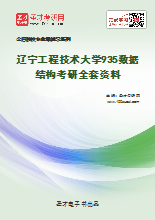 2021年辽宁工程技术大学935数据结构考研全套资料
