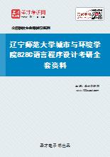 2021年辽宁师范大学城市与环境学院828C语言程序设计考研全套资料