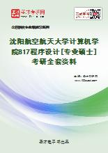 2020年沈阳航空航天大学计算机学院817程序设计[专业硕士]考研全套资料