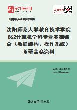 2021年沈阳师范大学教育技术学院862计算机学科专业基础综合(数据结构、操作系统)考研全套资料