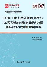 2021年长春工业大学计算机科学与工程学院819数据结构与C语言程序设计考研全套资料