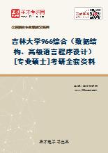 2021年吉林大学966综合(数据结构、高级语言程序设计)[专业硕士]考研全套资料