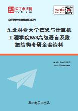 2021年东北林业大学信息与计算机工程学院863高级语言及数据结构考研全套资料