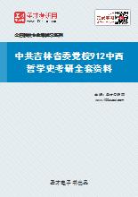 2021年中共吉林省委党校912中西哲学史考研全套资料